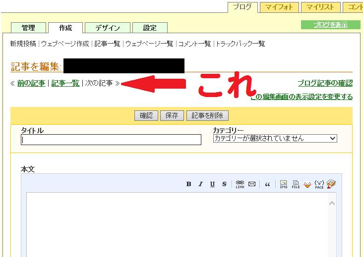 ココログの記事編集画面