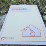 ハローワークで「在宅ワーカーのためのハンドブック」を入手