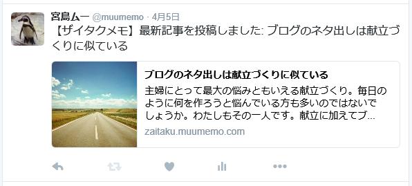 Twitter201604