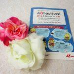 A8フェスティバル大阪2016に行ってきました