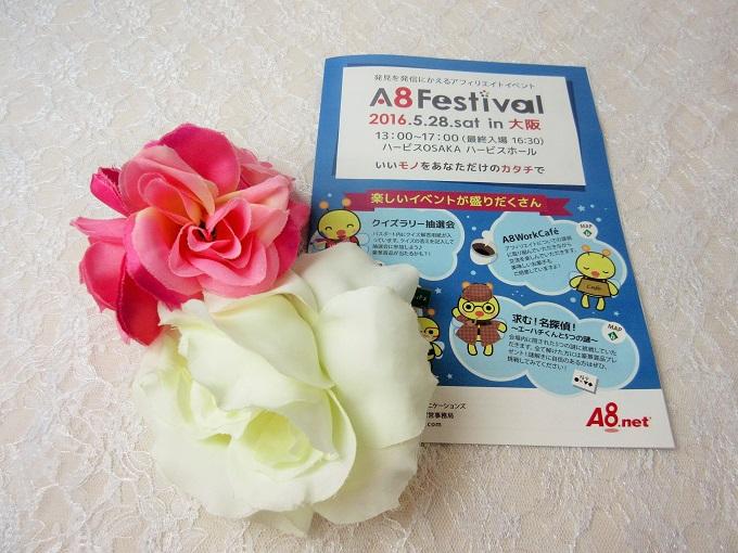 A8フェス大阪2016のパンフレット