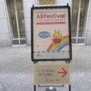 A8フェスティバル大阪2016で訪問したブースを一言ずつご紹介(後編)