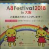 A8フェスティバル大阪2018でお会いしたレンタルサーバーをご紹介