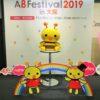 A8フェスティバル大阪2019に行ってきました!